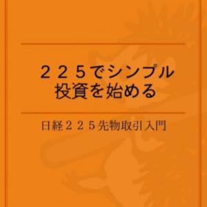 日経225先物取引 新ロジックを発表しました