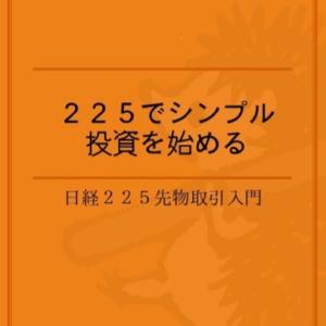 「225でシンプル投資を始める 」をKindle本にしました