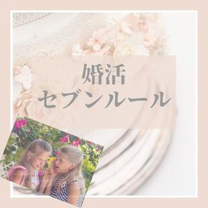 婚活セブンルール~「うなづきマンさん」3分待たないで!