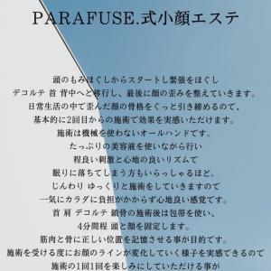 豊中隠れ家サロン☆PARAFUSE.式小顔エステが始まります♪
