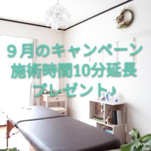 豊中隠れ家サロン☆9月のキャンペーンのお知らせ♪