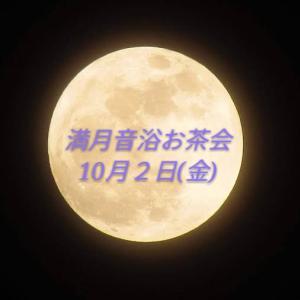 豊中隠れ家サロン☆満月の音浴お茶会参加者募集中♪