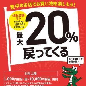 PayPay×豊中市☆がんばろう豊中!最大20%が戻ってくるキャンペーン