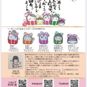 『リ・ボーンだるまシスターズ』のエコバッグ&額ぷち缶バッジ「夢叶う✨」発売中!