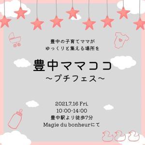 豊中ママイベント☆ママココ☆参加者募集♪
