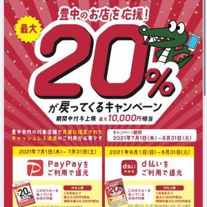 7月スタート!豊中市×PayPay•d払いで最大20%還元キャンペーン