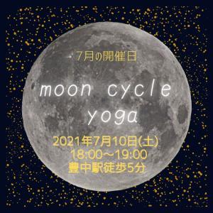 Moon cycle yoga☆豊中 蟹座新月の日に月礼拝しませんか?