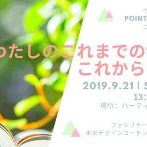 【9/21大阪・玉造】Points of You®︎体験ワークショップ