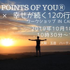【10/18大阪】Points of You®︎× 幸せが続く12の習慣  ワークショップ