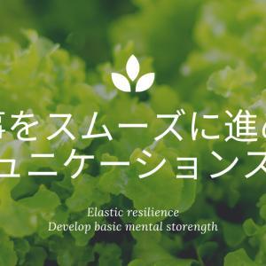 【募集・大阪1/29】仕事をスムーズに進めるコミュニケーション講座