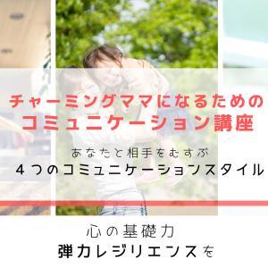【募集・大阪2/3】チャーミングママになるためのコミュニケーション講座