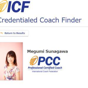 「国際コーチ連盟プロフェッショナル認定コーチ(PCC)」取得に向かった理由は・・