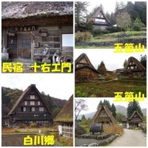 白川郷は紅葉と初冠雪。