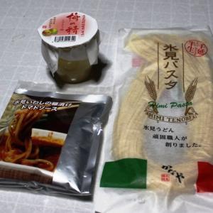 本blog愛読者・氷見の特産品格安販売