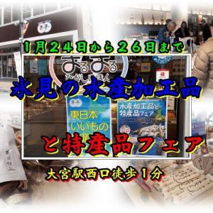 【緊急告知】さいたま市大宮駅で氷見フェア開催!絶賛原木椎茸販売中