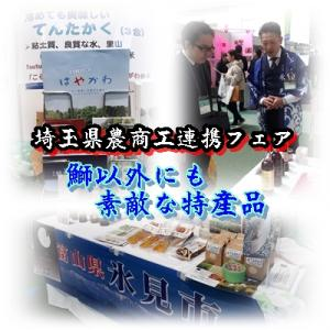埼玉県農商工連携フェアに参加/田舎暮らしは販路開拓