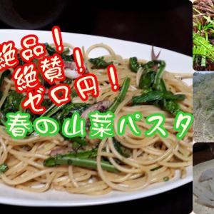絶品!絶賛!ゼロ円!春のイタリアンパスタ ~コロナ対策~