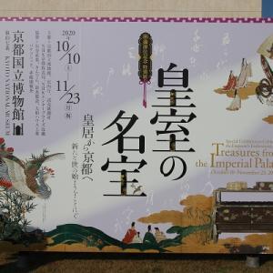 皇室の名宝@京都国立博物館♪