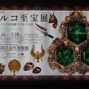 トルコ至宝展@京都国立近代美術館♪