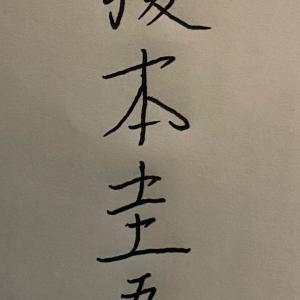美しい漢字