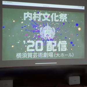 内村文化祭2020/オンラインLIVE