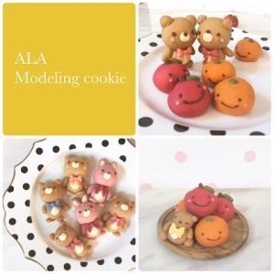 人気のALAモデリングクッキー®