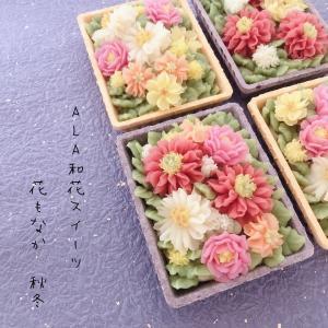 花もなか〜秋冬〜のご紹介♩