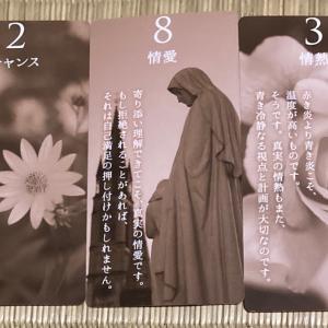 オーラカード135(7/6~7/12)
