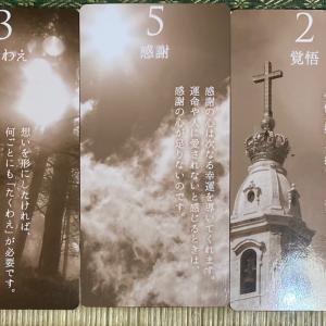 オーラカード136(7/13~7/19)