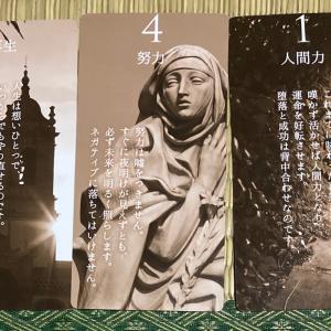 オーラカード137(7/20~7/26)