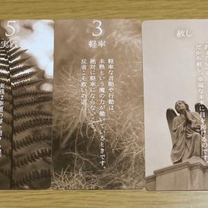 オーラカード198(7/7七夕のメッセージ)