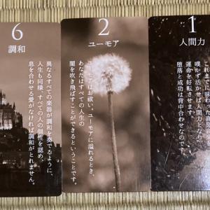 オーラカード199(7/12~7/18)
