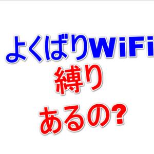 よくばりWiFiの契約期間は2年しばり?解約違約金はいくらかかるの?