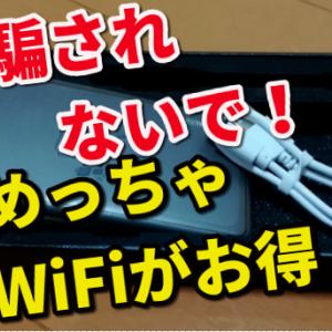 【比較表】どんなときもWiFiよりもめっちゃWi-Fiが断然お得!解約違約金が安い