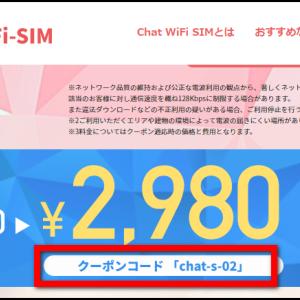ChatWiFI SIMでテザリングできるスマホ端末は?iPhoneは?