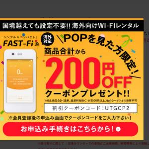FAST-Fiの2つクーポンキャンペーンコード発見※※を入力(海外レンタルWiFi)