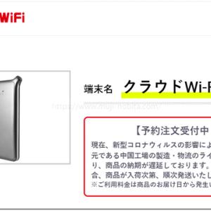 いつ入荷?クラウドWiFi東京のU2s端末の発送がコロナウイルスで遅延。
