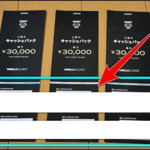 ゴリラクリニック ヒゲ脱毛のキャッシュバックのクーポンで最大3万円!?