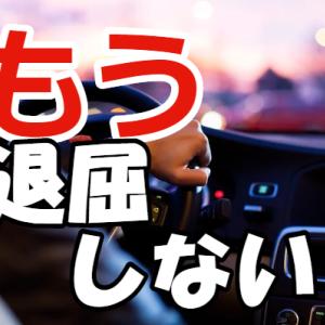 車通勤のおすすめのオーディオブック3選!YouTubeで学ぼう