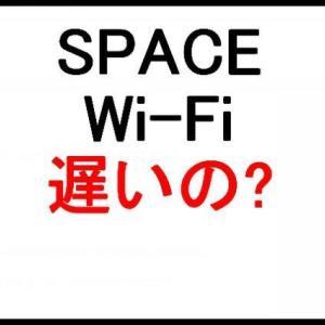 SPACE Wi-Fiは遅いの?解約したくなる?口コミから見えてきた真実とは