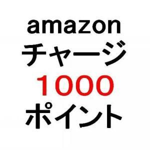 【リスクなし】Amazonチャージだけで1000ポイントキャンペーンのやり方