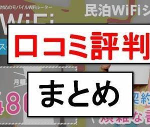 JPモバイル11件の評判口コミ微妙?→結論3,300円縛りなしWi-Fi1択