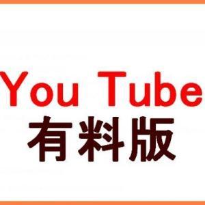 You Tube Premium有料版が快適すぎる!4つのメリット