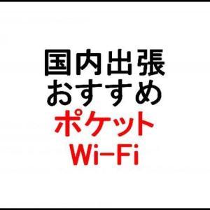 国内出張でポケットWi-Fi!絶対に損をしない3つの選び方とは?