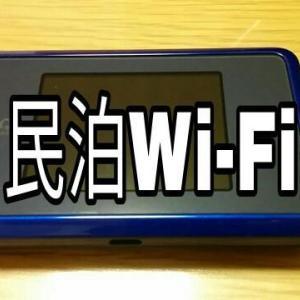 安っ!民泊wifiは個人利用できる(4社比較)口コミ評判。メリットデメリット