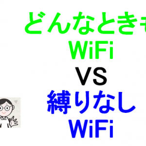 【比較表】どんなときもWiFiと縛りなしWi-Fiどっちがお得なのか徹底検証