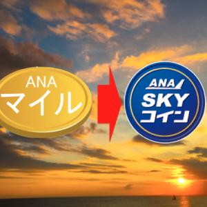 【マイルの使い方】ANAスカイコインに交換してお得な旅行を!交換方法と利用手順の紹介