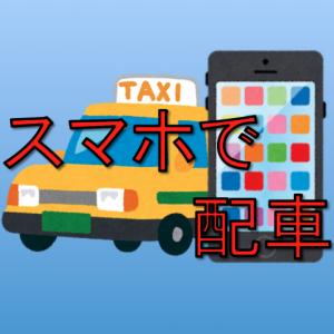 オススメタクシー配車アプリ『Japan Taxi ジャパンタクシー』とは?利用方法とクーポン特典の紹介
