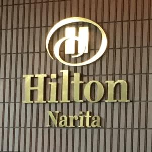 成田空港発も悪くない!ヒルトン成田に前泊してホテルで快適な旅の準備を!-フロリダ旅行記1-