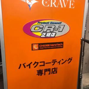 バイクコーティング磨き専門店CRAVEさん